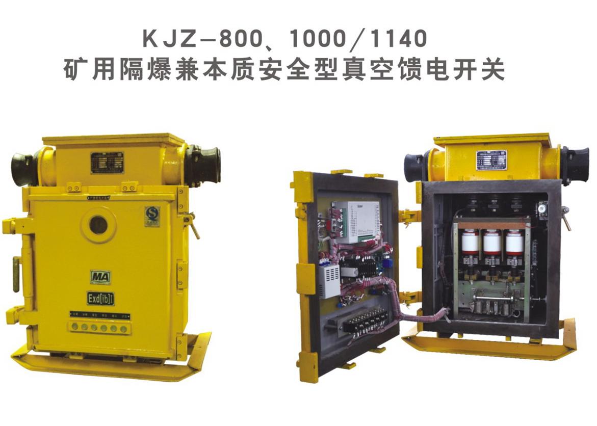 礦用隔爆兼本質安全型真空饋電開關