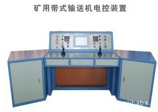 礦用帶式輸送機電控裝置