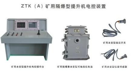 矿用隔爆型提升机电控装置
