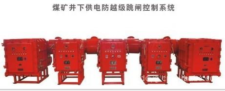 煤礦井下供電防越級跳閘控制系統