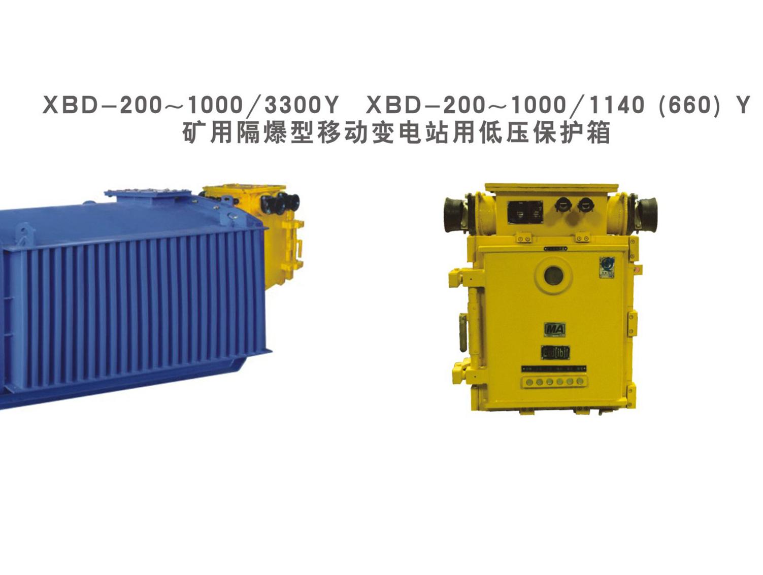 礦用隔爆型移動變電站用低壓保護箱