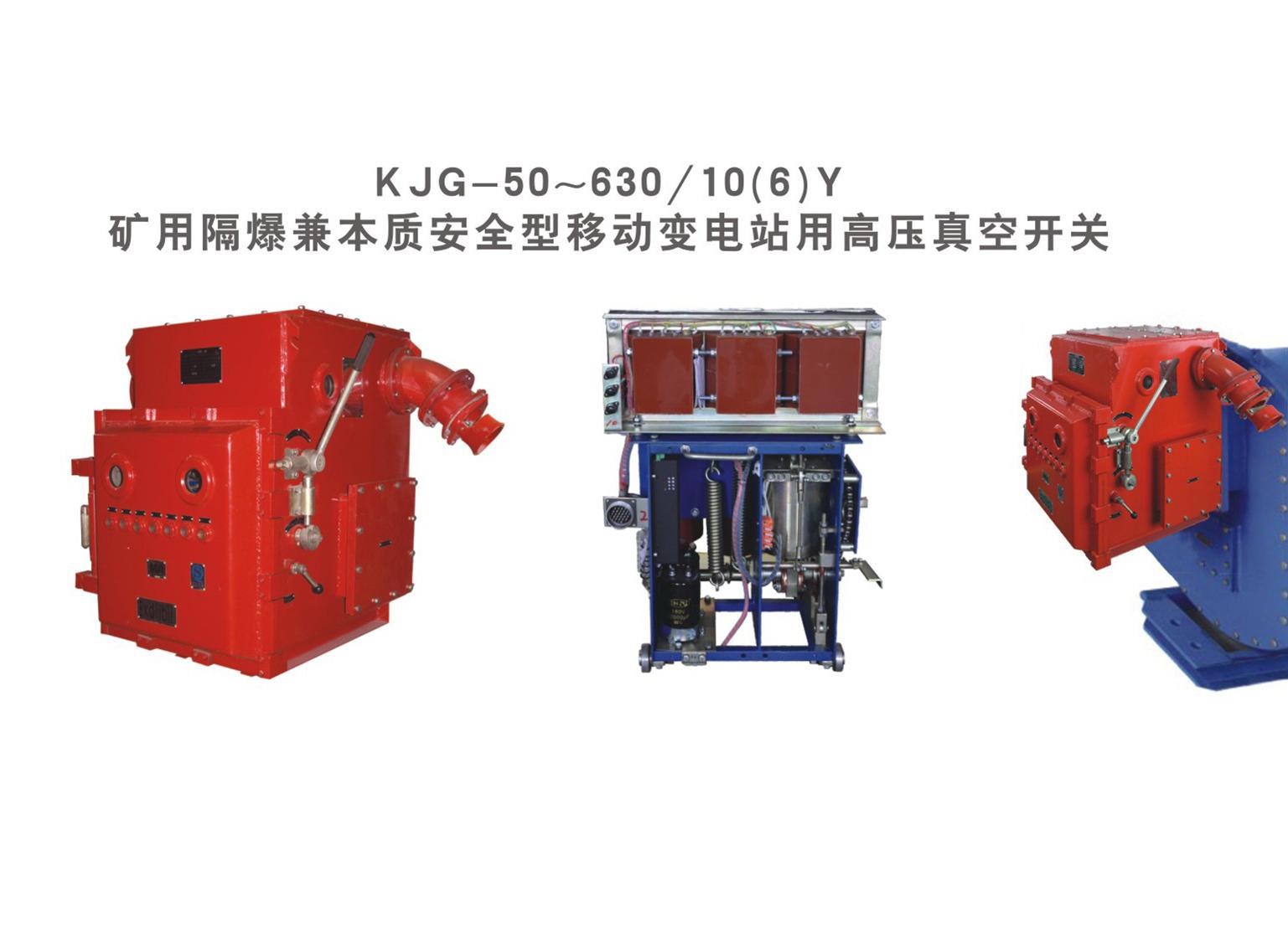 矿用隔爆兼本质安全型移动变电站