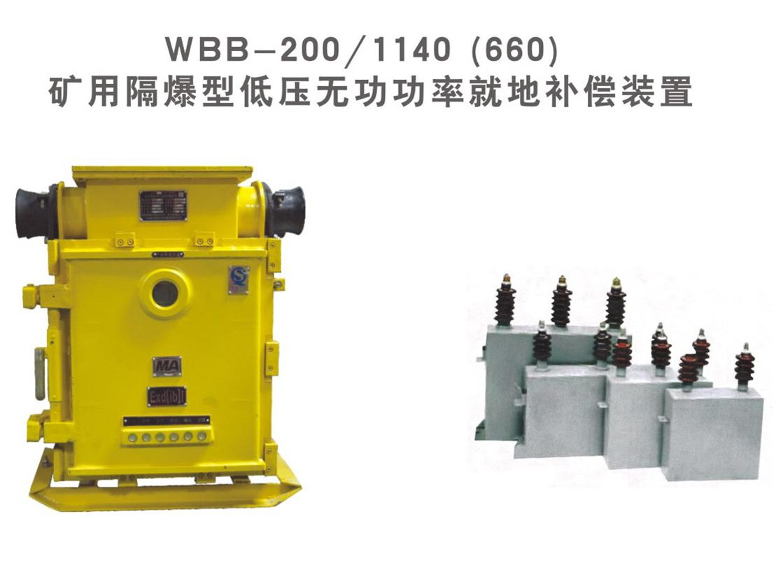 矿用隔爆型低压无功功率就地补偿装置