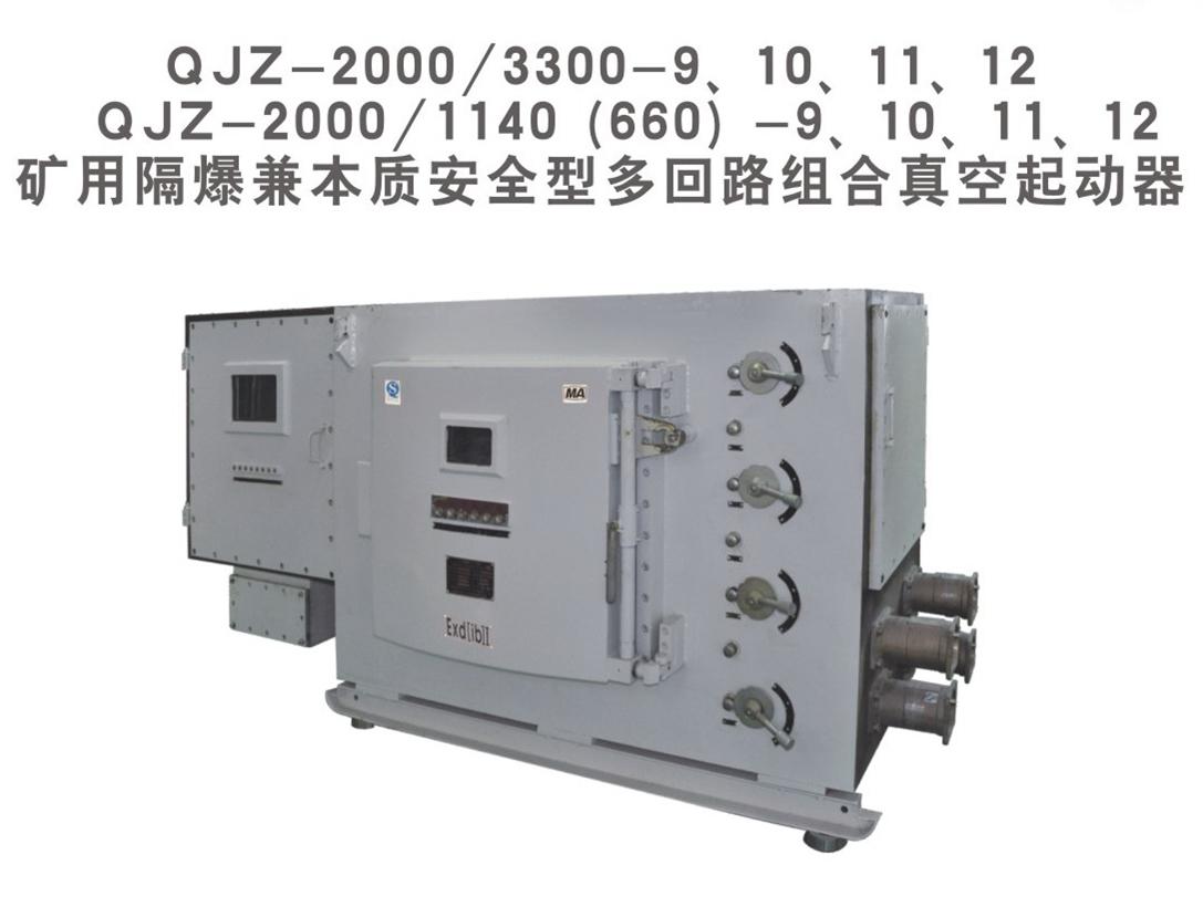 礦用隔爆兼本質安全型多回路