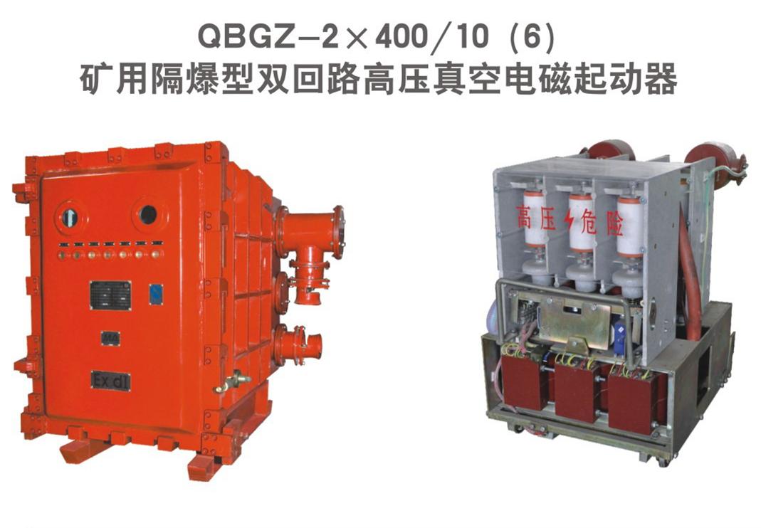 礦用隔爆型雙回路高壓真空電磁起動器