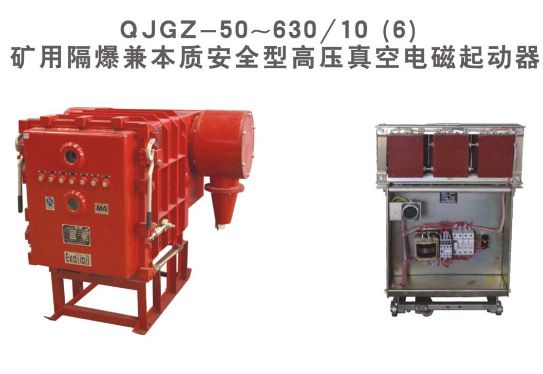 矿用隔爆兼本质安全型高压真空电磁起动器