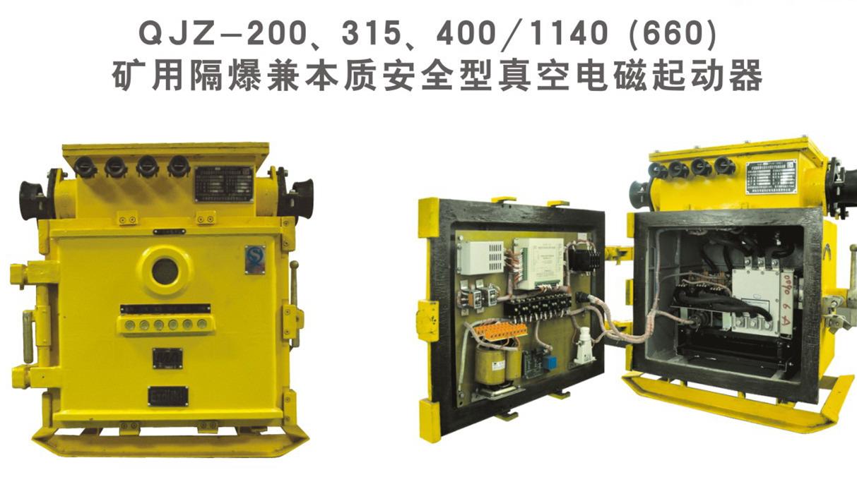 矿用隔爆兼本质安全型真空电磁起动器