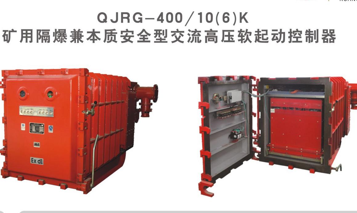 礦用隔爆兼本質安全型交流高壓